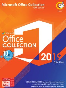 Gerdoo Office Collection 2019 10th Edition 1DVD9
