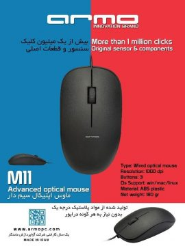 ARMO M11 MOUSE