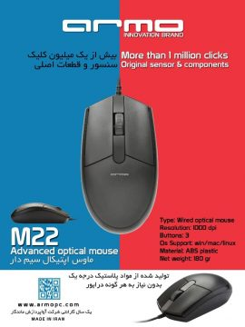 ARMO M22 MOUSE