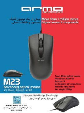 ARMO M23 MOSE