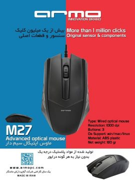 ARMO M27 MOUSE